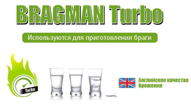 Турбо дрожжи Bragman Turbo, 115гр