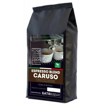 Кофе эспрессо смесь Карузо (100% арабика)