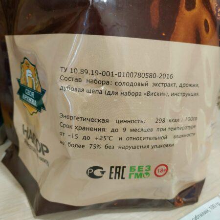 Экстракт для приготовления «ПОЛУГАР Пшеничный» 4,5кг