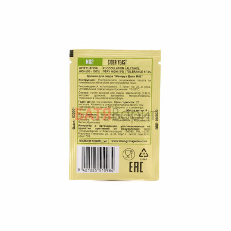 Дрожжи для сидра Mangrove Jack's Cider M02, 9 г